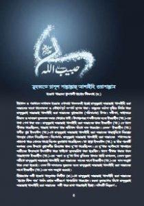 Article Muhabbat