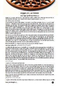 Article Rasulullah