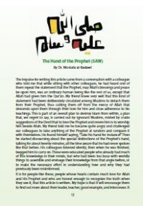 Article The Hand of the Prophet (SAW)