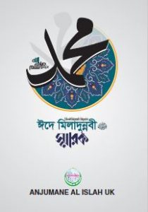 Eid E Miladunnabi Souvenir 2016